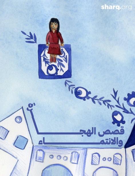 Book: Stories of Migration & Belonging